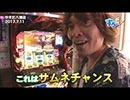 外国人スロッタートムの今がすろドキッ!第330話(1/2)