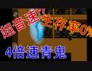 【時夢】生存不可能な超音速青鬼 part1
