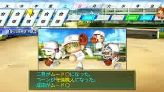 【栄冠ナイン】最弱から甲子園の頂を目指してPart32【実況プレイ】