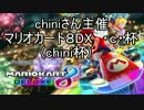 「番外編」マリオカート8DX・c・杯(chini杯)1GP目【幸流視点】