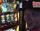 嵐・梅屋のスロッターズ☆ジャーニー #422
