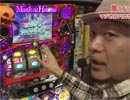 嵐・梅屋のスロッターズ☆ジャーニー #359 【無料サンプル】
