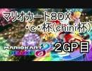 「番外編」マリオカート8DX・c・杯(chini杯)2GP目【幸流視点】