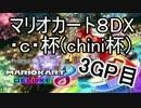 「番外編」マリオカート8DX・c・杯(chini杯)3GP目【幸流視点】
