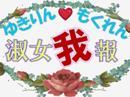 山口敬之レイプもみ消し事件を許すな! 「ゆきりん♡もくれん 淑女我報」#20