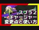 卍【スプラトゥーン2】チャージャーの変更点と使い方