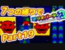 【実況】7つの縛りでマリオパーティ3/Part19【再・ひえひえレイク編】