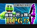 【日刊Minecraft】最強の匠は誰かRPG!?ネザーのドン現る編【4人実況】