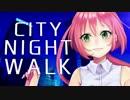 【塩音ルト_咲】CITY NIGHT WALK【UTAUカバー/音源配布】