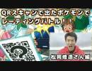 【ポケモンSM】QRスキャンで出たポケモンでバトル!!【松岡修造さん編】