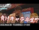 NO LIMIT -ノーリミット- 第196話(4/4)