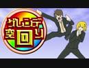 【ゲレンデ空回り】混ぜるな危険爆弾処理ゲーム thumbnail