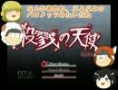【ゆっくり松偽実況】殺戮の天使part5【変態といっしょ】 thumbnail