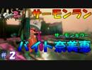 【スプラトゥーン2】新人バイトの奈美恵ちゃん♪【サーモンラン】part2