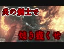 【ダークソウル3】竜首の盾脅威のチェイン【対人動画】