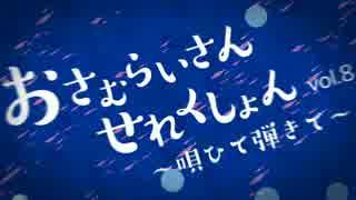 【歌い手コラボ】おさむらいさんせれくしょんvol.8【C92 XFD】