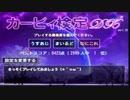【実況】カービィ検定DXを紹介する動画