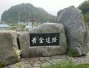 【ゆっくり】徒歩で日本一周part139【大樹→えりも】