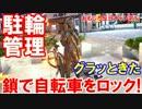 【韓国の慰安婦像が駐輪場にwww】 足に鎖で自転車をロック!