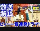 【エジプト人が韓国ドラマの放送禁止運動】 イスラム放送禁止用○連発!