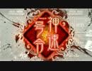 【三国志大戦】神速vs呂姫閻行ワラ【四品上位】~2~