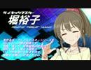 サイキックマスター堀裕子(第32話)