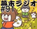 [会員専用]幕末ラジオ 第九十一回(破滅SP)