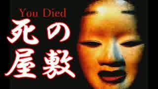 【鬼畜】仮面のバケモノ!日本屋敷からの脱出 ~影廊~ part.1