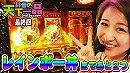 鈴音の天下一品2nd 第22回[by ムテキTV]