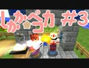 【Minecraft】魔法少女しかか☆ペコカ#3【ArsMagica2実況】