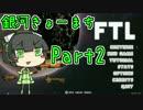 【FTL】銀河きょーまちFTL Part2【VOICEROID実況】
