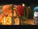 【実況】ドラゴンクエストビルダーズをやる事にした。43