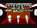 【夏コミC92】  アカペラCD 『ペラーバム2