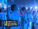 【公式】超パーティー2016 踊り手演目「捨