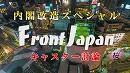 【Front Japan 桜】キャスター討論-内閣改造スペシャル[桜H29/8/4]