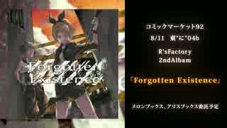 【C92新譜】Forgotten Existence/ R'sFactory【XFD】
