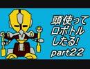 【メダロット2縛り実況】旧帝大院生なので頭使ってロボトルしたる!part22