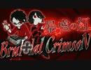 【暴虐の紅 -Bru[+]al CrimsoN-視点】‡‡混