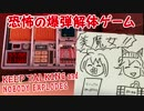 【なな湖・バケゆか】 混ぜるな危険 爆弾解体ゲーム