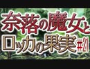 【奈落の魔女とロッカの果実】王道RPGを最後までプレイpart21【実況】