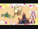 【ポケモンSM】ジュラララ×2wei! Part.1.5【WCS】