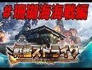 【戦艦ストライク】夕張、珊瑚海を征く【複数実況プレイ】 thumbnail