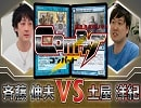 【MTG】HareruyaCOMBAT vol.7 -斉藤 伸夫 vs. 土屋 洋紀-【対戦動画】【レガシー】