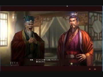 三國志13オリイベ]老臣入寂(張...