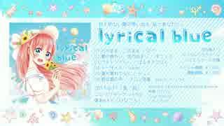 【C92】lyrical blue / 柊南(ひいな)【クロスフェード】