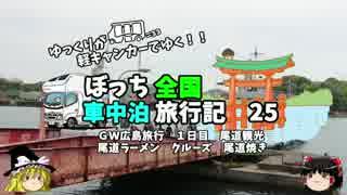 【ゆっくり】車中泊旅行記 25 広島編2 尾道ラーメン