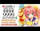 『剣士を目指して入学したのに魔法適性9999なんですけど!? 4 ドラマCD付き限定特装版』発売!