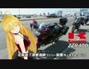 【NM4-02】弦巻マキと名所探訪 part.56「東日本一周ツーリング編その10」
