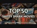 【Cinemassacre】クソなサメ映画Top 50(追加10作品+補足部分のみ)