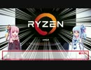 葵と茜のPC自作講座#2 CPUを決める Thread1